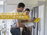 安全消费更重要 超好评节能冰箱推荐