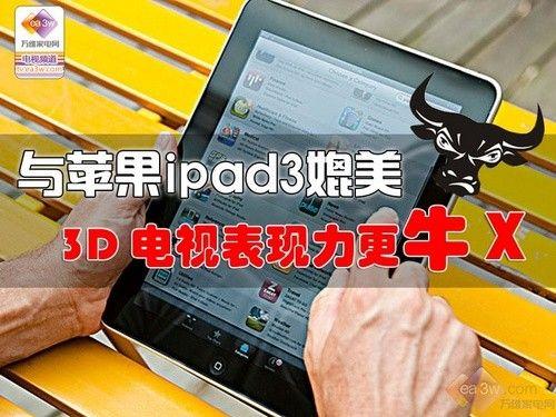 与苹果ipad3媲美 3D电视表现力更牛X