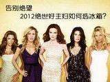 告别绝望 2012绝世好主妇如何选冰箱?
