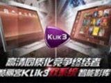 酷丽客Klik3双系统智能影库新品上市