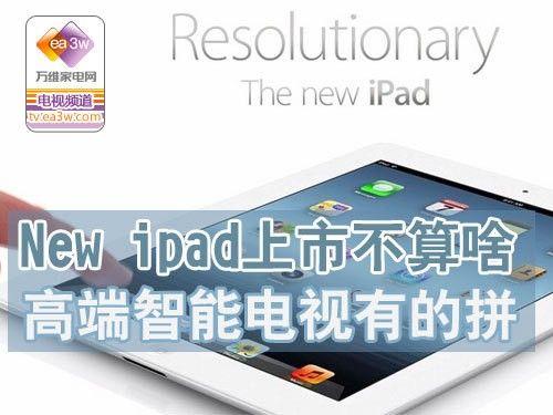 New ipad上市不算啥 高端智能TV有的拼