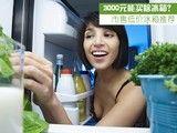 3000元能买啥冰箱?市售低价冰箱推荐