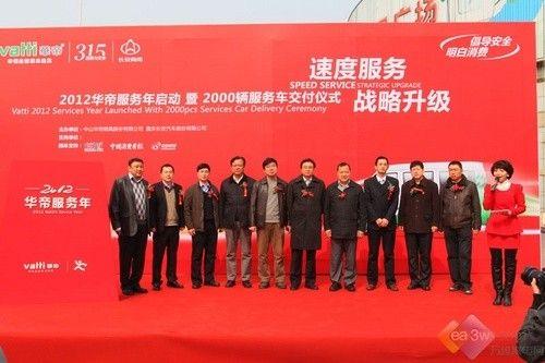 提速售后服务 华帝全国投入2000辆服务车