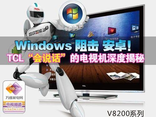 "Win阻击安卓 TCL""会说话""电视深度揭秘"