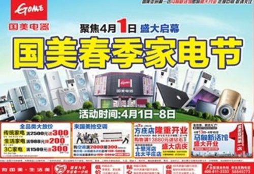 国美家电_国美再造中国家电黄金十年IT业界21CN