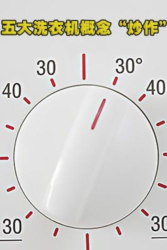 消费提示:五类洗衣机概念大澄清