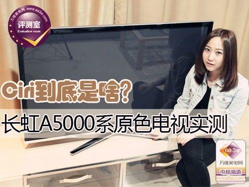 Ciri到底是啥?长虹A5000系原色电视实测