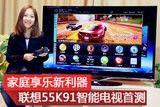 家庭享乐新利器 联想55K91智能电视首测