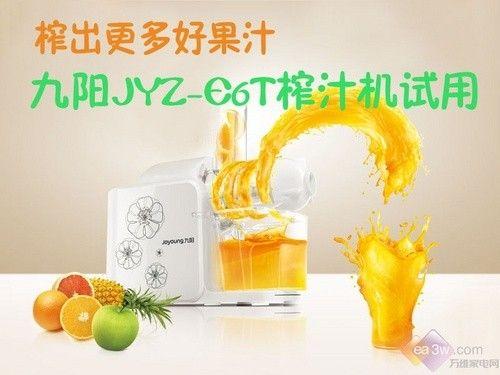九阳榨汁机试用 榨出好果汁