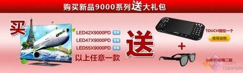 拼云端应用 康佳9000PD同步云电视首测