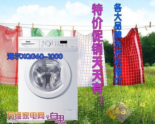 促销天天有!各大品牌洗衣机报价