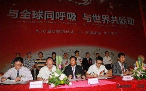 中亚硅谷海岸5.18首批商家入驻签约活动隆重举行