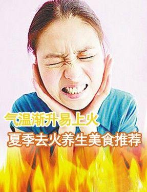 气温渐升易上火 夏季去火养生美食推荐