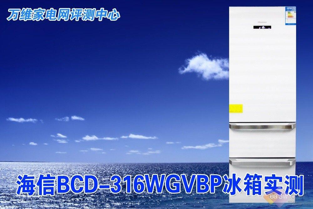 节能无霜保鲜 海信bcd-316wgvbp冰箱实测
