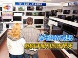 买电视不发愁 选购手册为您来把关