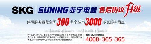 SKG共享苏宁3000余家3C服务中心
