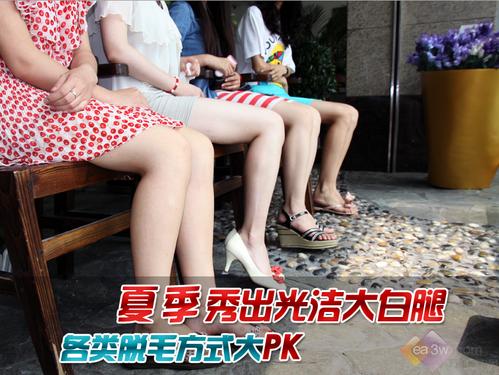 夏季秀出光洁大白腿 各类脱毛方式大PK