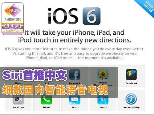 Siri首推中文 细数国内智能语音电视