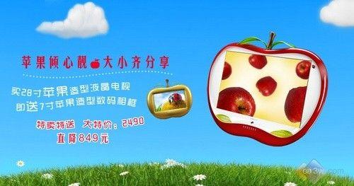 特卖+特送 苹果造型创意液晶电视狂促