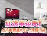红透半边天!点击率最高的42寸液晶TV