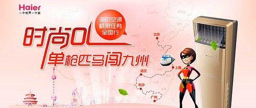海尔空调全国行第一站:梦幻北京之旅