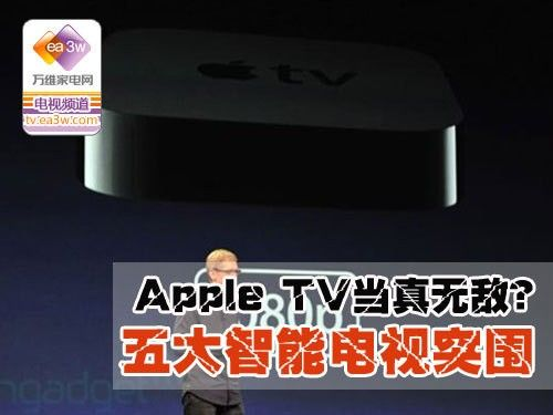 Apple TV當真無敵?五大智能電視突圍