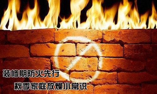 装修期防火先行  秋季家庭放燥小常识
