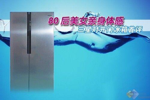 80后美女亲身体感 三星对开门冰箱首评