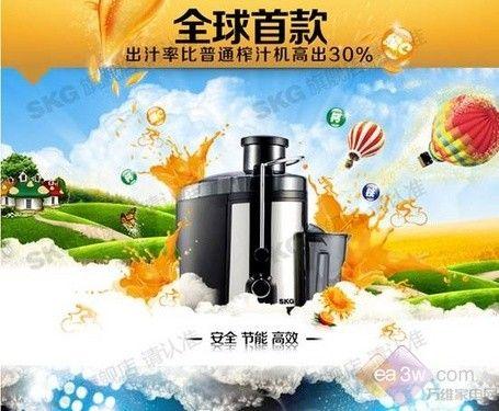 让水果飞起来:SKG多功能不锈钢榨汁机