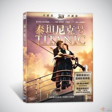 《泰坦尼克号》高清BD/3D-BD全球首发