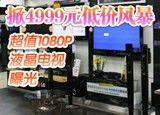 掀4999元低价风暴 超值1080P液晶曝光