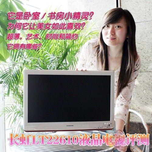 卧室书房新选择 长虹LT22610液晶评测