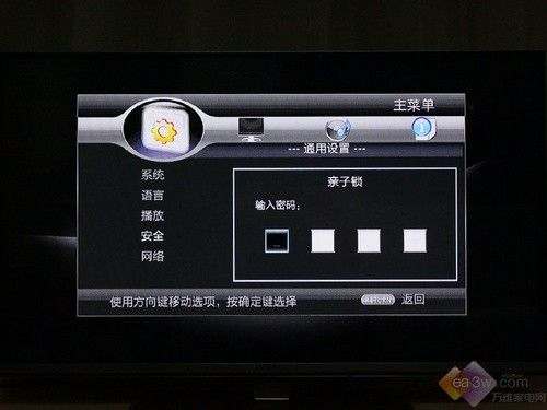 蓝光与网络平台融合 实益达S610E实测