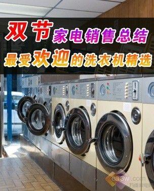 双节家电销售总结 最受欢迎洗衣机精选