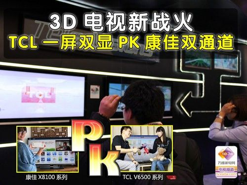 3D电视新战火 TCL一屏双显PK康佳双通道