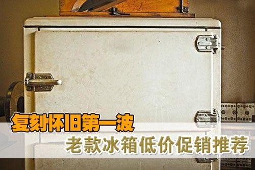 复刻怀旧第一波 老款冰箱低价促销推荐