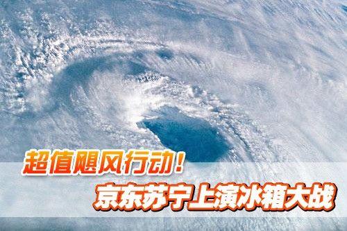 超值飓风行动!京东苏宁上演冰箱大战