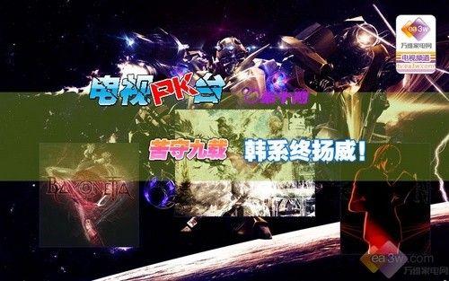 电视PK台:苦守九载 韩系终扬威!