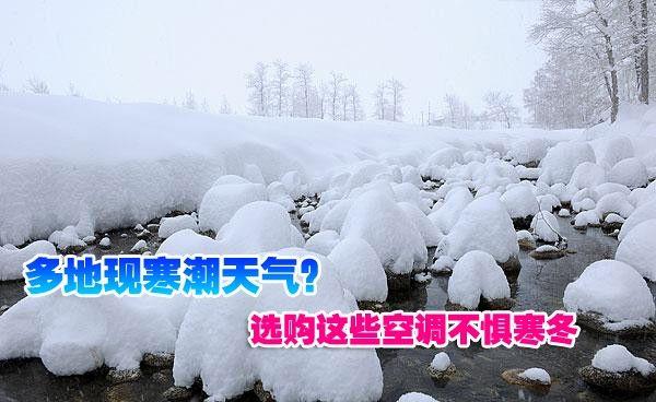 全国性寒潮来袭,猴年首场寒潮来势凶猛。日前,中央气象台发布寒潮黄色预警,北京市气象台也发布了寒潮蓝色预警。返京路上的亲们,你们还好吗?衣服有没有带够?在京的朋友们感到天气太冷了,想入电暖器增温,又该如何选?北京这几天的气温着实不高,很多网友在网上吐槽说寒流又来了,打算换个制热好的空调来改善环境热度。不过,像我们这样租住在出租房里的北漂一族而言,成本低廉、方便搬运的电暖器则成为了更合理之选,尽管它们