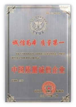 """美的威灵电机淮安工厂荣获""""中国质量诚信企业"""""""