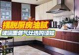 摆脱厨房油腻 玻璃面燃气灶选购须知