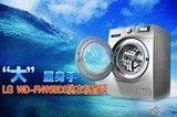 """""""大""""显身手 LG WD-F1495BDS洗衣机首评"""