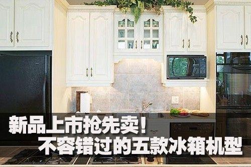新品上市抢先卖!不容错过的五款冰箱机型