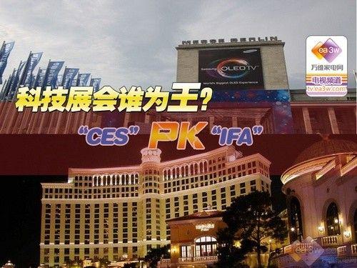 """科技展会谁为王?""""CES""""对决""""IFA"""""""