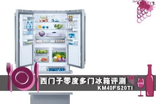 空间设计之典范 西门子零度多门冰箱评测