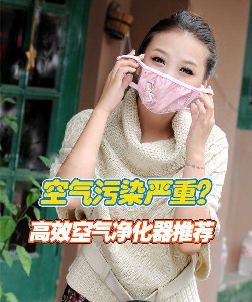 空气污染严重?高效空气净化器推荐
