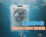 洗涤新体验 卡迪EVO4 1263DW洗衣机评测