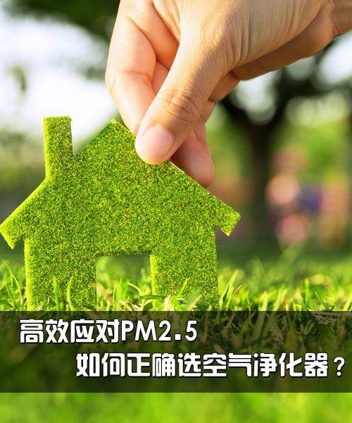 高效应对PM2.5 如何正确选空气净化器?