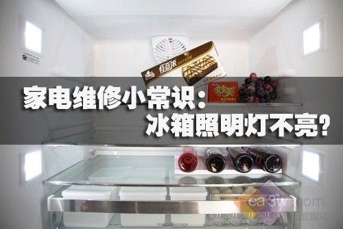 家电维修小常识:冰箱照明灯不亮?