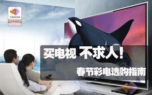 """""""买电视不求人"""" 春节彩电选购指南"""
